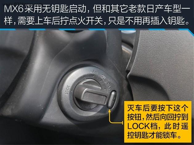 底盘悬架对比  MX6的路感并不算清晰。前麦弗逊后多连杆的悬挂类型,注定MX6的悬挂不能提供较清晰的路感,偏向舒适的悬挂把路面上能过滤掉的有碍于车内乘员舒适性的碎波全过滤掉了。对于喜欢带有一定操控乐趣的车型的朋友,MX6可能会比较让你失望,MX6在城市中给我的驾驶感受就是舒服、轻快,和操控扯不上什么联系。 上一代奇骏的越野能力在同级别城市SUV中是数得上名次的,本次试驾的MX6手动四驱版配备了和奇骏一样的中央多片离合器与四轮独立电子制动辅助系统,并且由于车辆有着210mm的最小离地距离,让MX6在通过性上