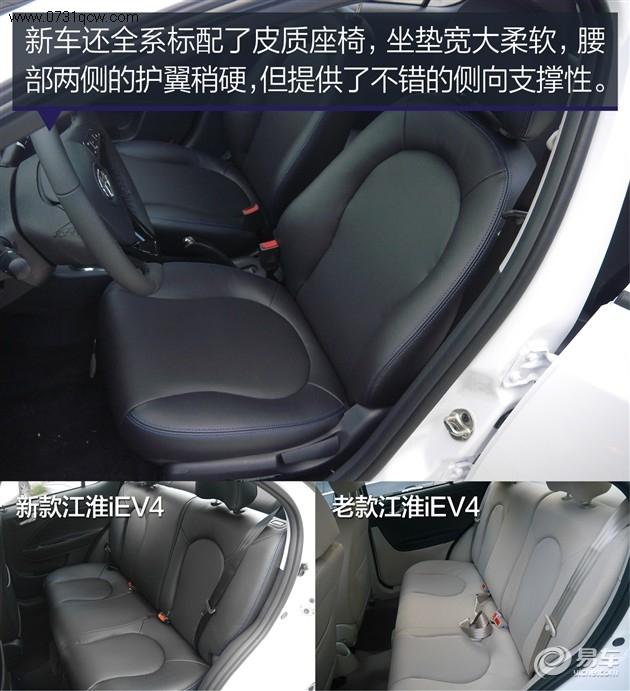 江淮新款iev4实拍图解 内饰配置升级明显-长沙汽车