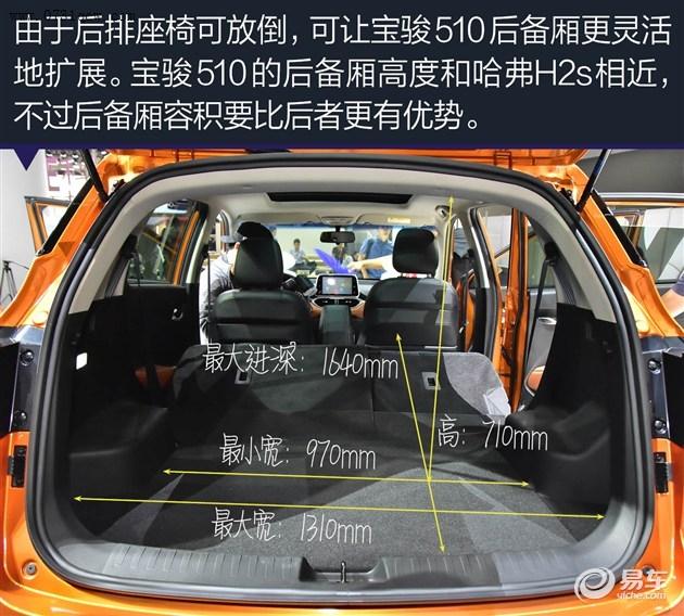 实拍图解宝骏510最帅宝骏suv挑战江淮瑞风s3
