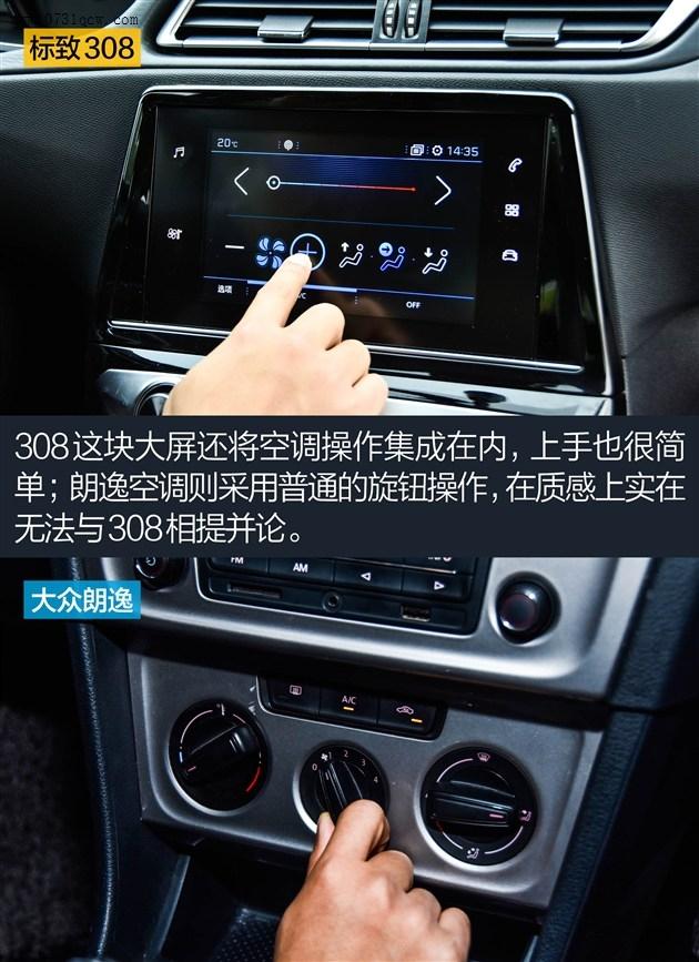 标致308这套车载系统不但拥有收音机,蓝牙等常规功能,其还自带了年轻