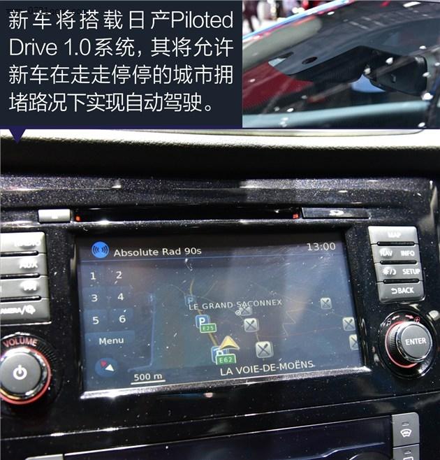 全新日产逍客图解 外观内饰小改且加入自动驾驶